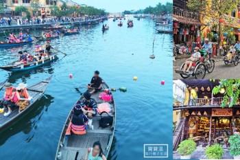 越南會安古鎮半日遊》會安Hoi An世界遺產之旅、到處都是網美咖啡館、品嚐越南料理,中越必玩景點