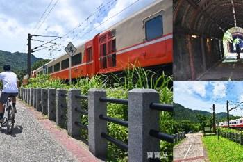 新北瑞芳》與火車同行的「瑞猴自行車道」 過舊鐵道隧道 漫遊猴硐小鎮