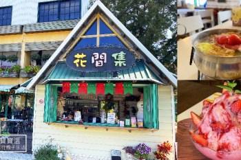 苗栗大湖美食》花間集鄉村雜貨風餐廳,品嚐草莓大餐,吃草莓火鍋/草莓雪花冰/草莓鬆餅