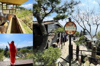 苗栗大湖》鍾鼎山林景觀餐廳,泡足湯賞風景, 吃火鍋喝咖啡享受山林美景