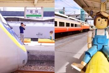 桃園富岡車站 搭火車去童趣鉛筆車站,騎UBike找大白鷺鷥