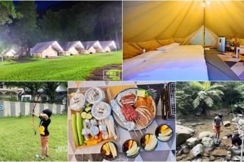 基隆豪華露營   拉波波村露營區,一泊三食免搭帳親子懶人露營,台北開車30分鐘就到