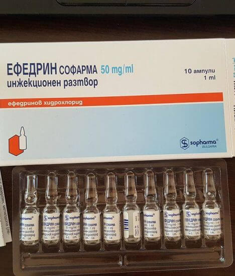 Ephedrine Sopharma for BodyBuilding