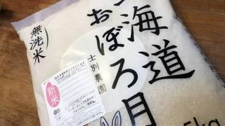 北海道米 おぼろ月