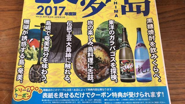 奄美夢島ガイドブック