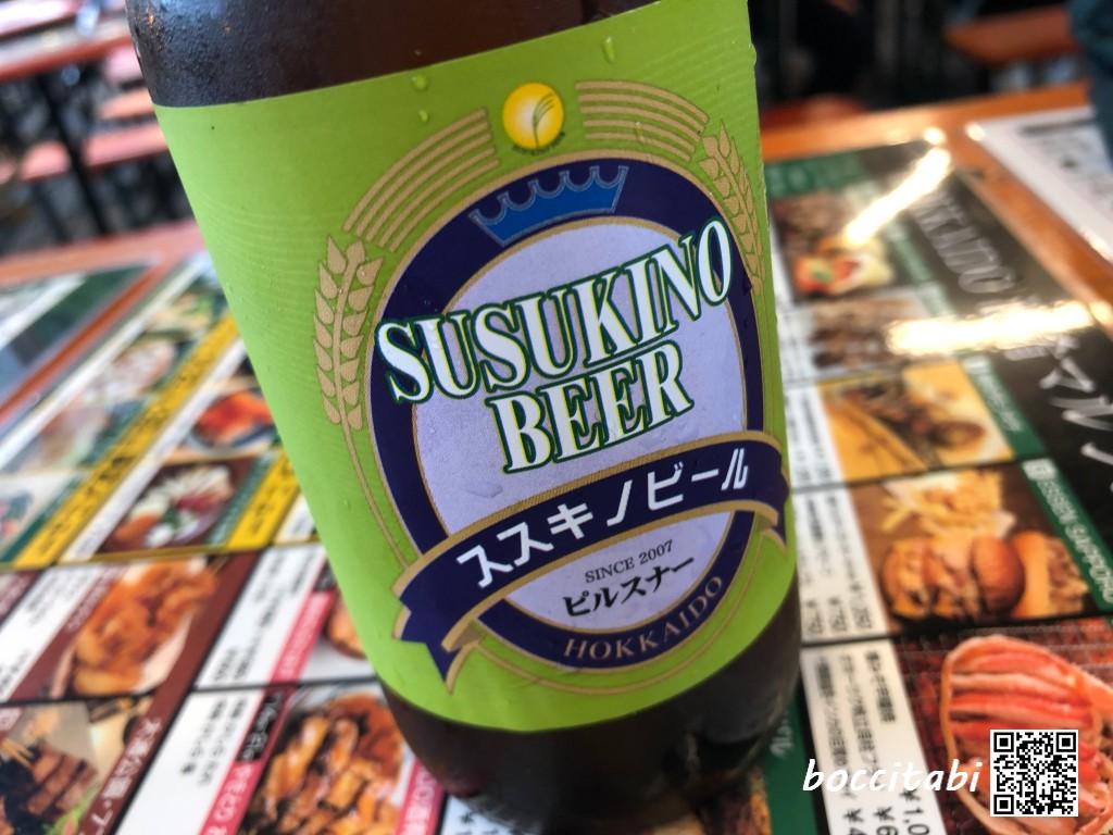 ススキノビール