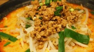 重慶厨房 担々麺