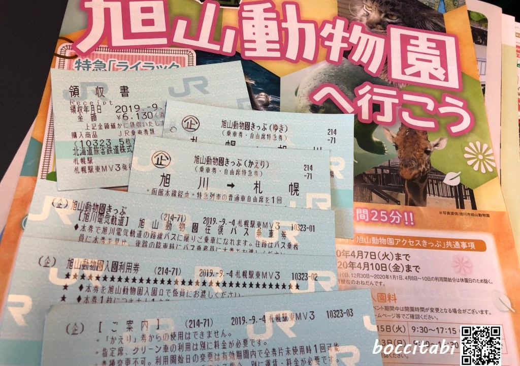 旭山動物園へ行こう チケット