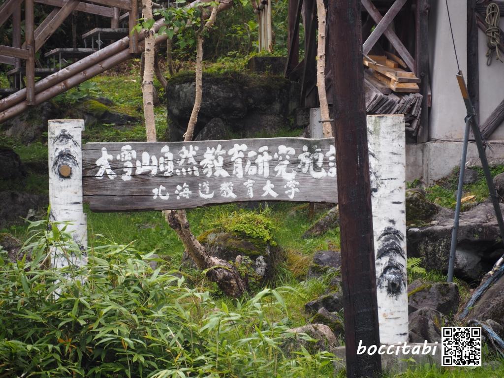 大雪山自然教育研究施設