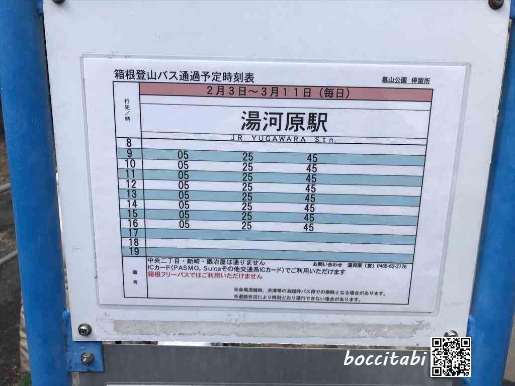 湯河原梅林 幕山公園バス時刻表