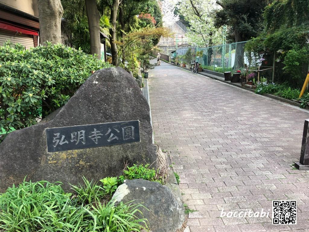 弘明寺公園の入口