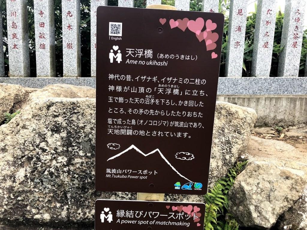 筑波山女体山山頂天浮橋