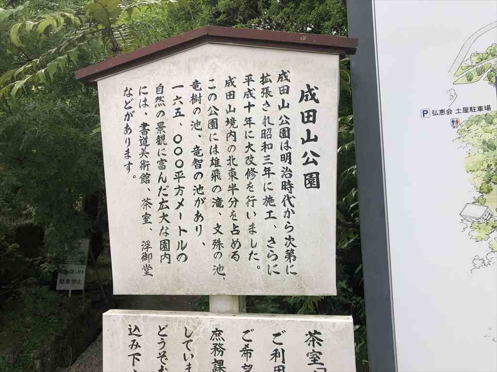 成田山新勝寺成田山公園入口
