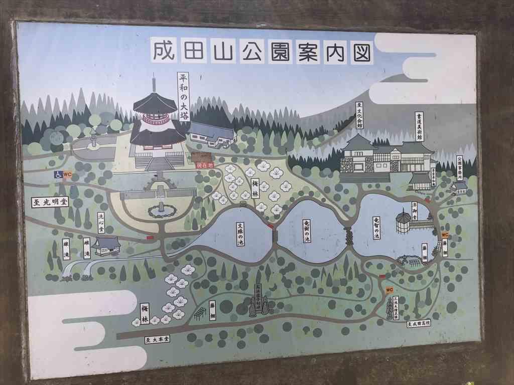成田山新勝寺成田山公園