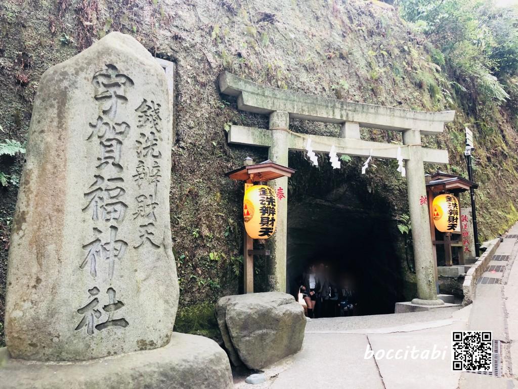 銭洗い弁天宇賀福神社入口のトンネル