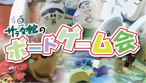 [葛飾区] サラダ館の『キッズ&ビギナーゲーム会』