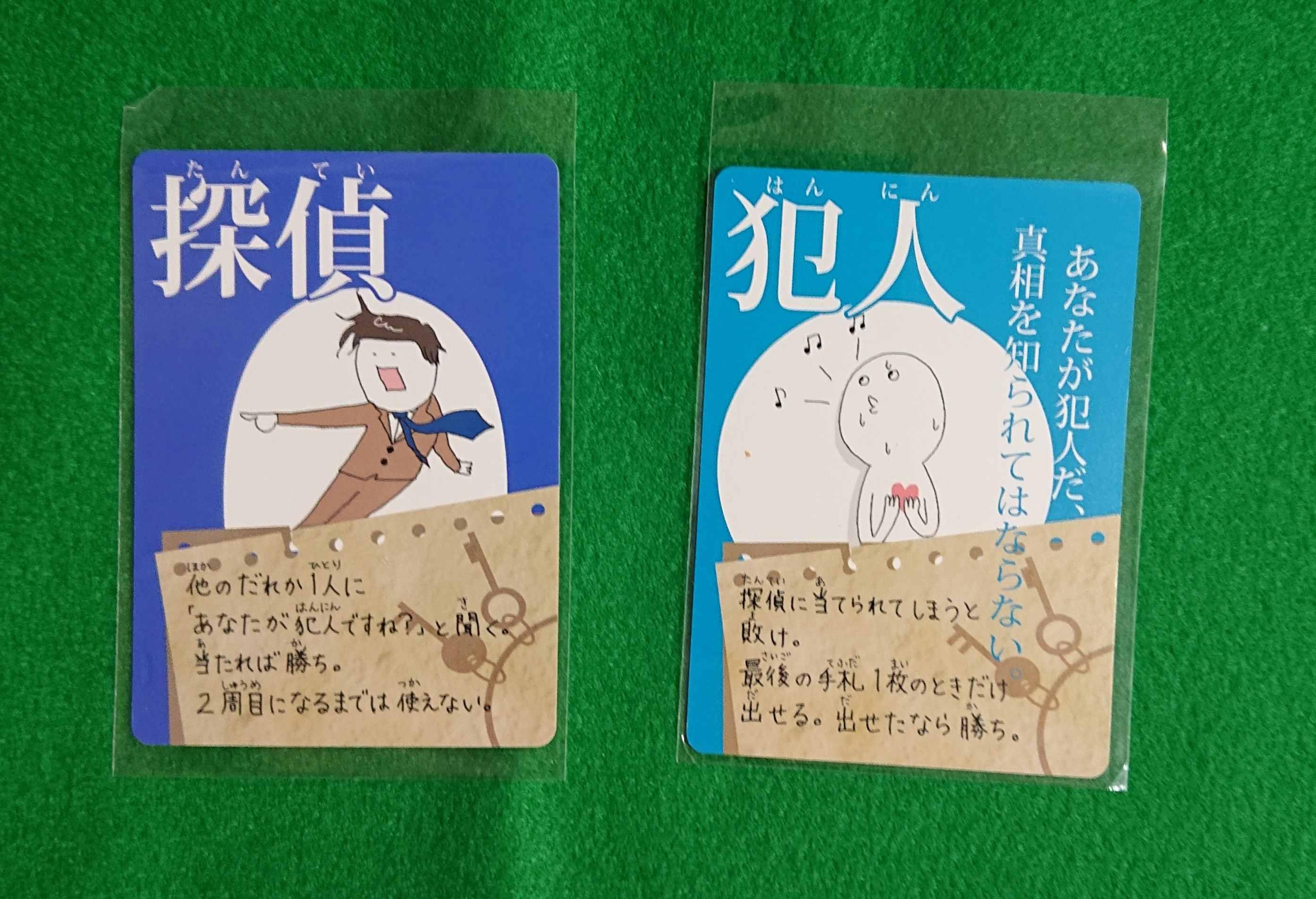 犯人は踊る カードゲーム紹介 ルール説明 「犯人はおまえだ!!」 初心者でも楽しめるボードゲーム