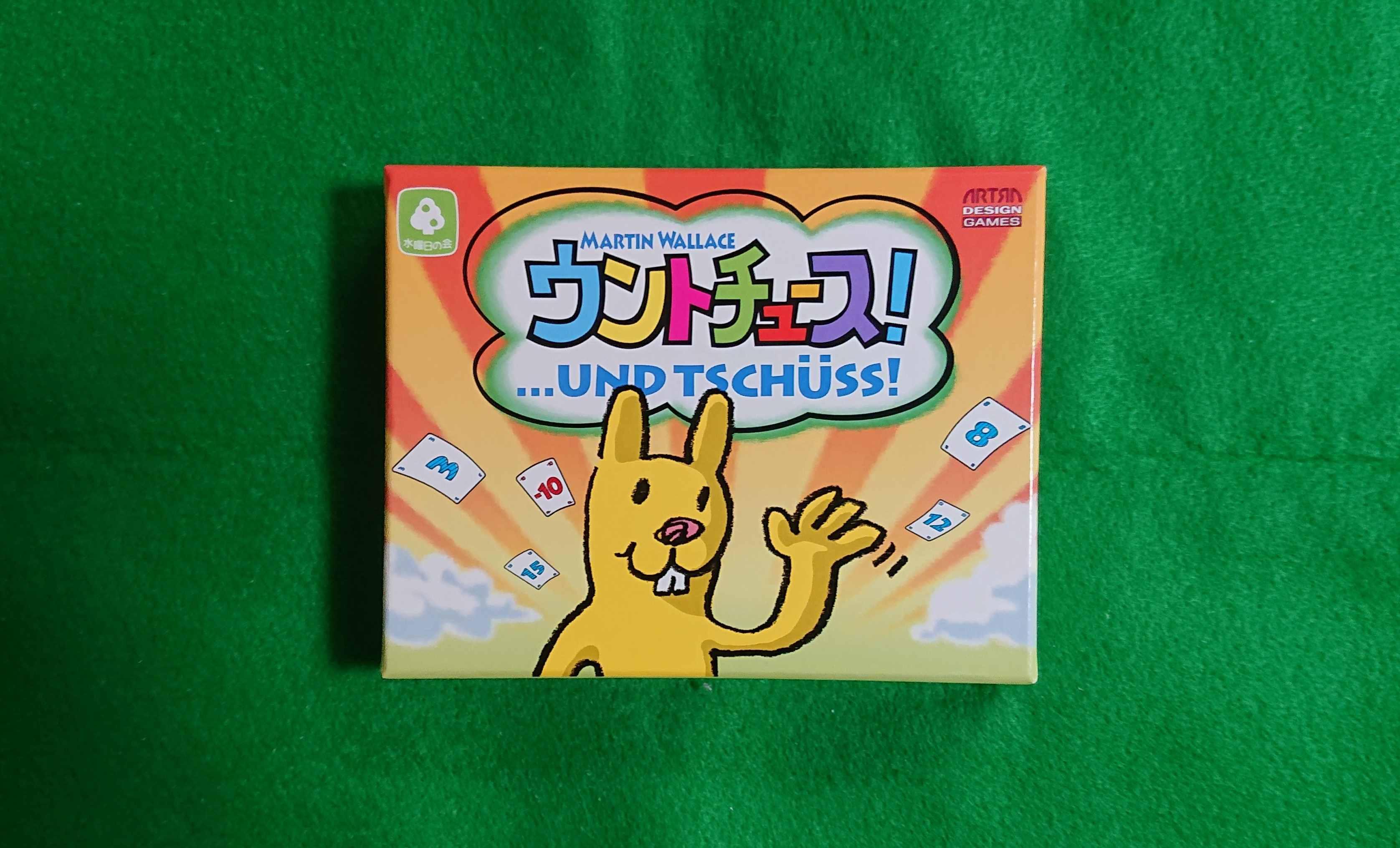 ウントチュース トリックテイク系カードゲーム チュースと言ってゲームから抜けよう! ルール説明 ボードゲーム