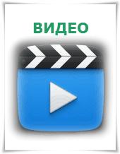 Видео-003