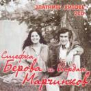 Стефка Берова