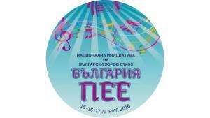 България пее