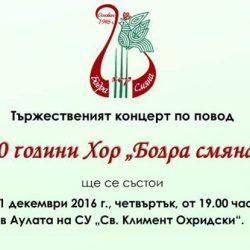 """Тържествен концерт """"70 години Хор """"Бодра смяна"""""""