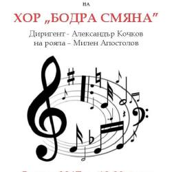 """5 юни 2017 г., 19.00 ч.: Годишен концерт на """"Бодра смяна"""""""