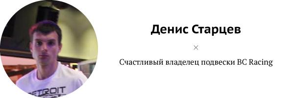 Денис Старцев Счастливый владелец подвески BC Racing