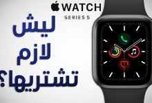 مميزات apple watch