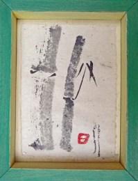 Hanny Sprangers bamboe-miniatuur.