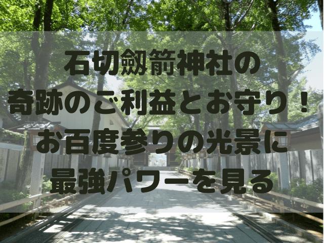 石切劔箭神社の奇跡のご利益とお守り!お百度参りの光景に最強パワーを見る