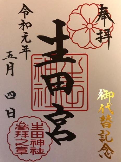 生田神社の記念御朱印