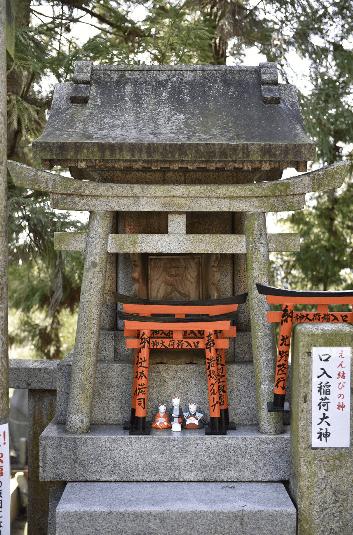 荒木神社の縁結びの神 口入稲荷大神