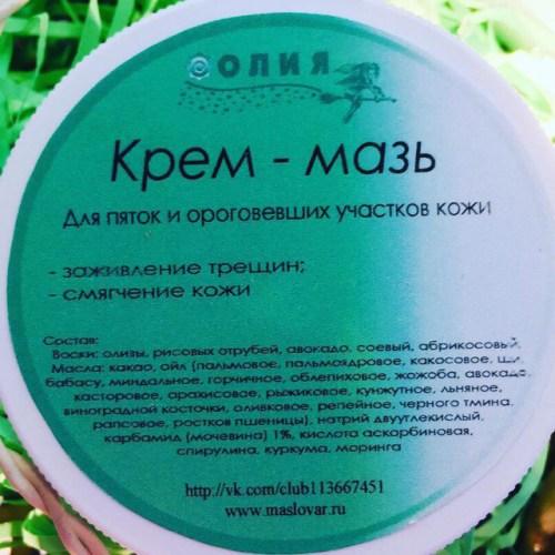 Олия крем-мазь для ороговевших участков кожи
