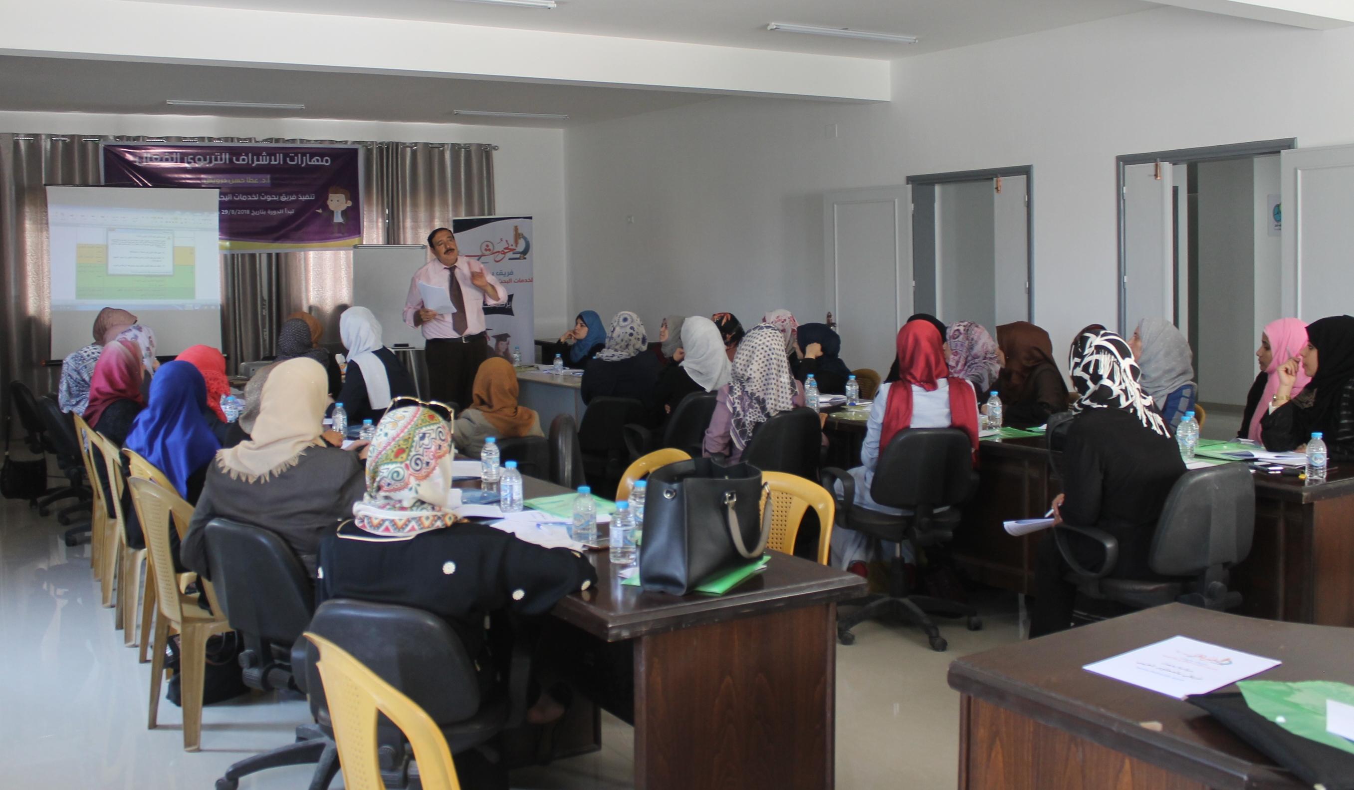 دورة الإشراف التربوي – بقيادة البروفيسور عطا درويش