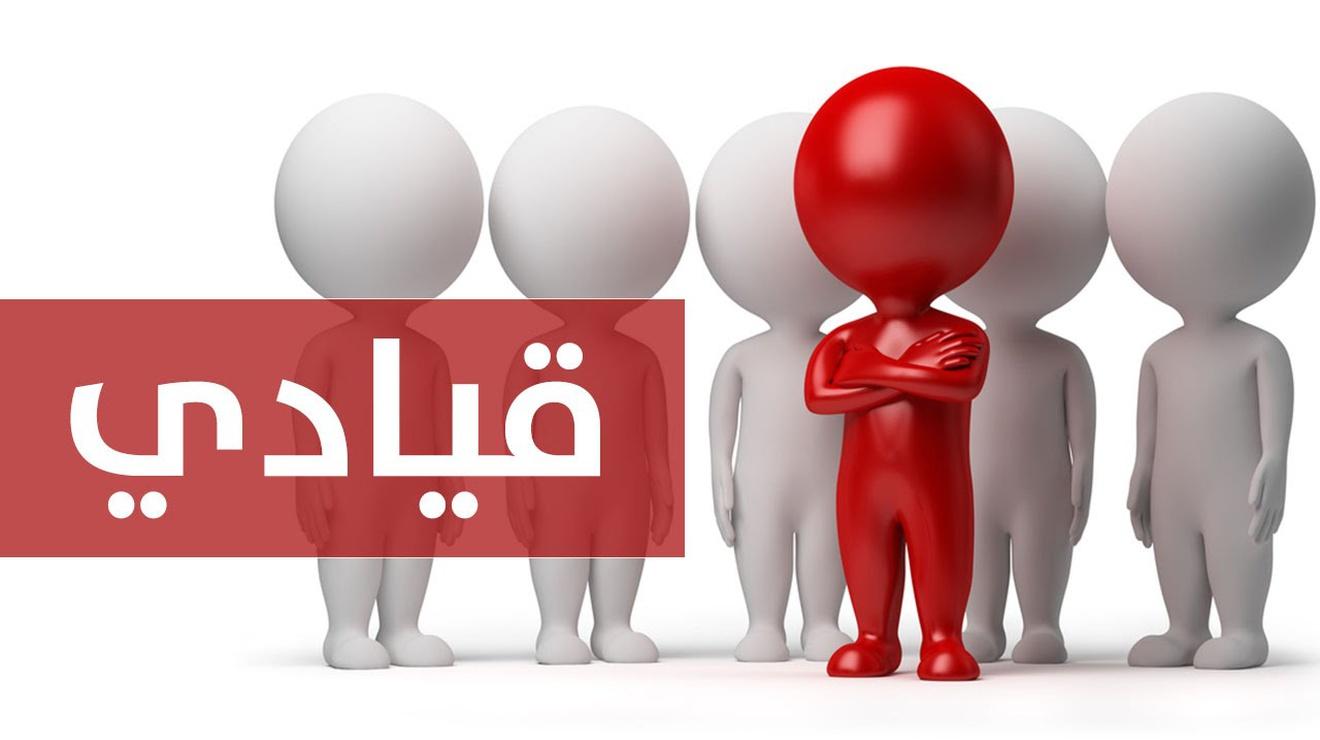 دراسات| قيادات المجتمع الجامعي