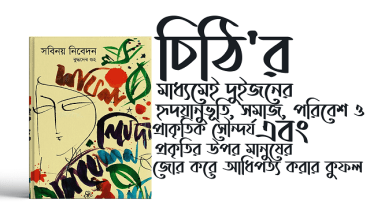 সবিনয় নিবেদন pdf free download