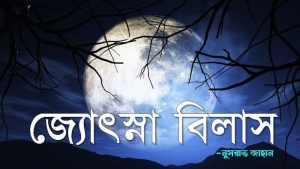 নুসরাত-জাহান-জ্যোৎস্না-বিলাস-nusrat-jahan-jotsna-bilash-min