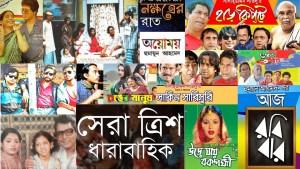 সেরা ৩০ বাংলা ধারাবাহিক নাটক