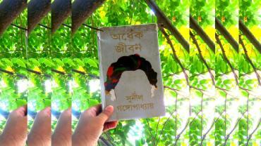 অর্ধেক জীবন রিভিউ Ordhek jibon Sunil-review