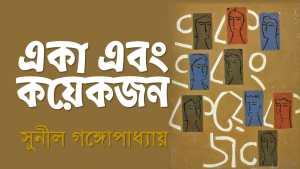 একা এবং কয়েকজন উপন্যাস pdf download eka ebong koyekjon sunil-min (1)
