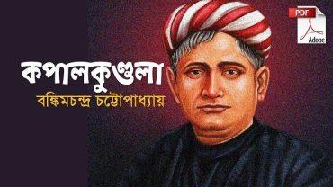 kapalkundalaupanyas in bengali pdf বঙ্কিমচন্দ্র উপন্যাসpdf