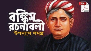 bankim chandra chattopadhyayin bengali pdf