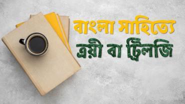 বাংলা সাহিত্যেরত্রয়ী উপন্যাস trilogy in bengali literature pdf