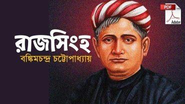 রাজসিংহউপন্যাসের কাহিনী Rajsingha PDF Bankim Chandra Chattopadhyay