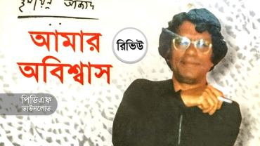 আমার অবিশ্বাস PDF রিভিউ হুমায়ুন আজাদ