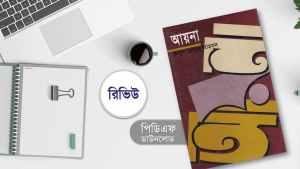 আয়না আবুল মনসুর আহমদ pdf