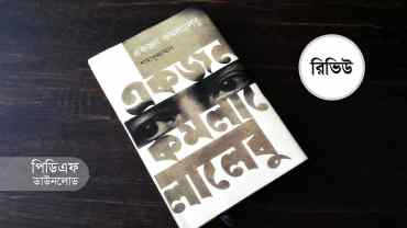একজন কমলালেবু রিভিউ PDF শাহাদুজ্জামান