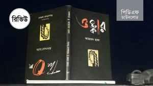 ওঙ্কার উপন্যাস pdf রিভিউ আহমদ ছফা pdf
