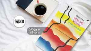 কতো নদী সরোবর pdf হুমায়ুন আজাদ
